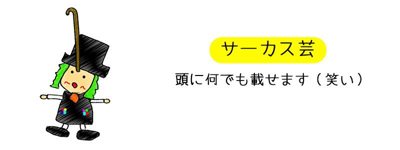 クラウン(道化師・ピエロ)じ~にょのサーカス芸
