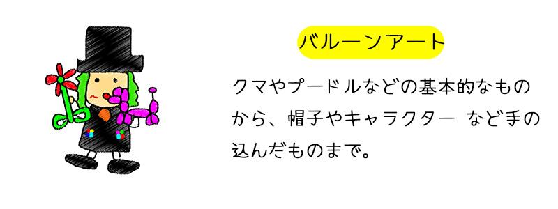 クラウン(道化師・ピエロ)じ~にょのバルーンアート