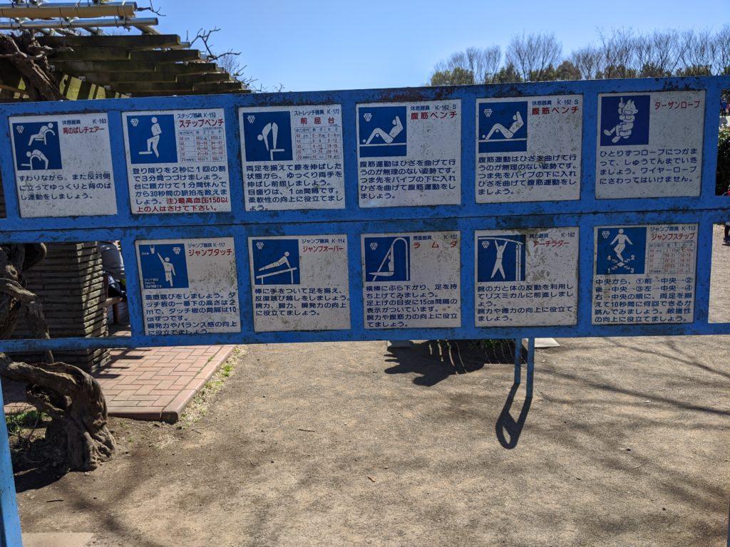 小金井公園スポーツ